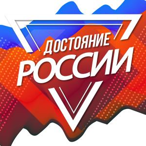 Объявляем I Международный конкурс исполнительского искусства «ДОСТОЯНИЯ РОССИИ»