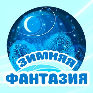 I Международный музыкальный заочный конкурс «ЗИМНЯЯ ФАНТАЗИЯ»