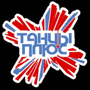 I Международный грантовый конкурс хореографии «ТАНЦЫ ПЛЮС»