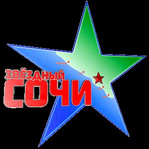 VI Международный конкурс дарований «ЗВЁЗДНЫЙ СОЧИ»