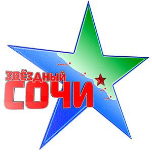 Юбилейный X Международный конкурс дарований «ЗВЁЗДНЫЙ СОЧИ»