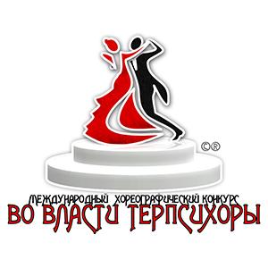 XIX Международный хореографический конкурс «Во власти ТЕРПСИХОРЫ»